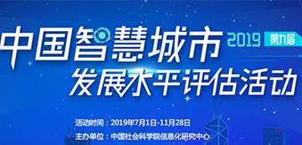 2019第九届中国智慧城市发展水平评估活动