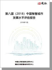 第八届(2018)中国智慧城市发展水平评估报告