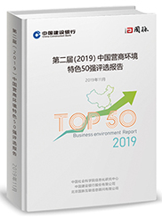 第二届(2019)中国营商环境特色50强评选报告
