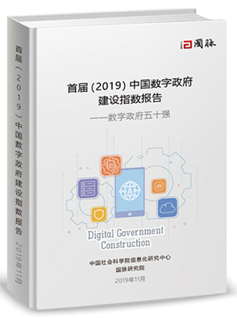 首届(2019)中国数字政府建设指数报告——数字政府五十强