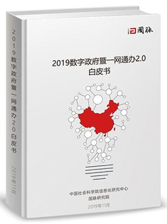 2019数字政府暨一网通办2.0白皮书