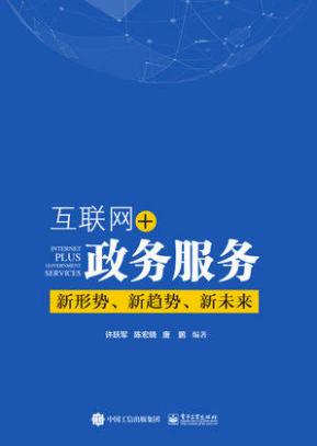 互联网+政务服务:新形势、新趋势、新未来