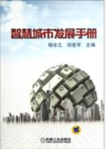 智慧城市发展手册
