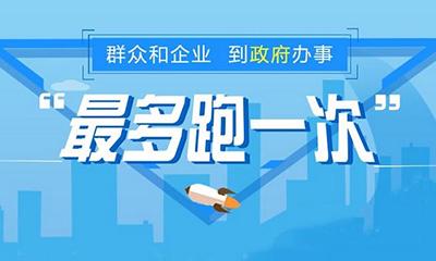 浙江省公共数据目录系统项目