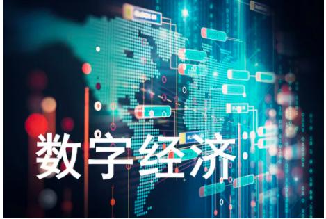 杨学山:数字经济变局下的中国制造,路在何方?