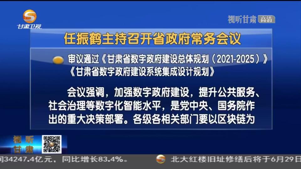 任振鹤主持召开十三届省政府第135次常务会议 审议通过《甘肃省数字政府建设总体规划(2021-2025)》