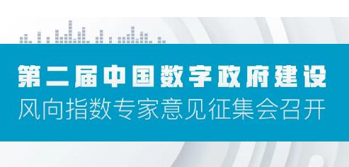 第二届中国数字政府建设风向指数 专家意见征集会召开