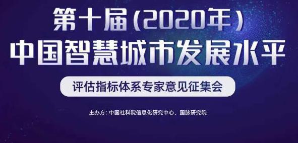 第十届中国智慧城市发展水平评估活动启动!专家评审会顺利召开