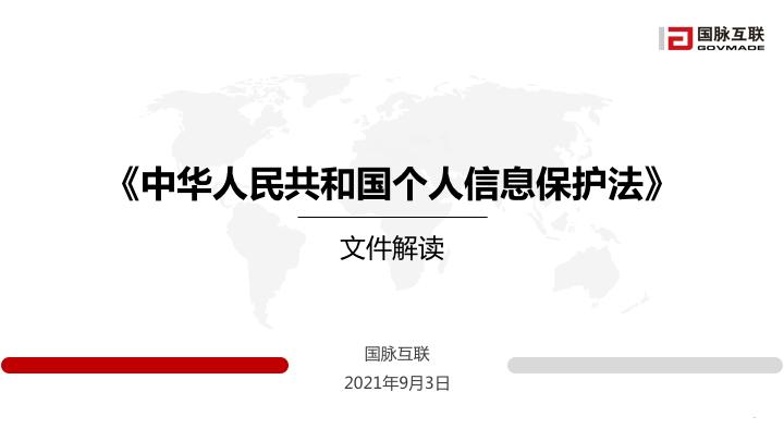 政策解读:图解《中华人民共和国个人信息保护法》