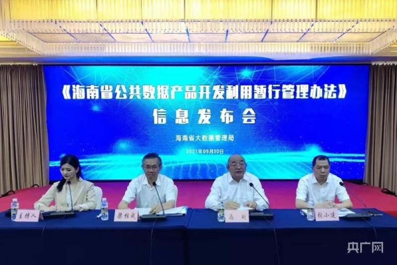 《海南省公共数据产品开发利用暂行管理办法》解读