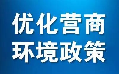 甘肃省公安交管部门再推12项优化营商环境新措施