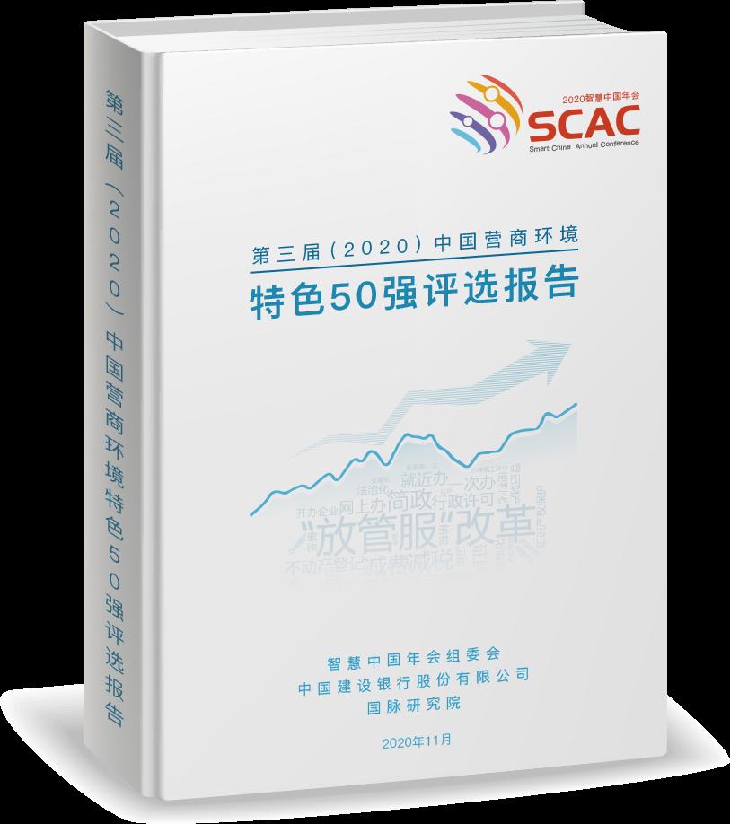 第三届(2020)中国营商环境特色50强评选报告