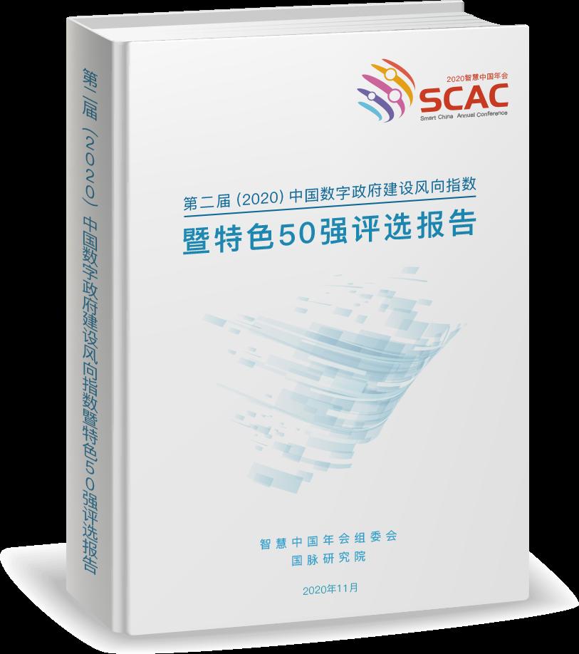 第二届(2020)中国数字政府建设风向指数暨特色50强评选报告