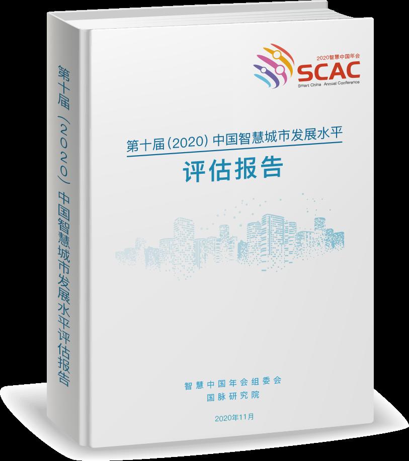 第十届(2020)中国智慧城市发展水平评估报告