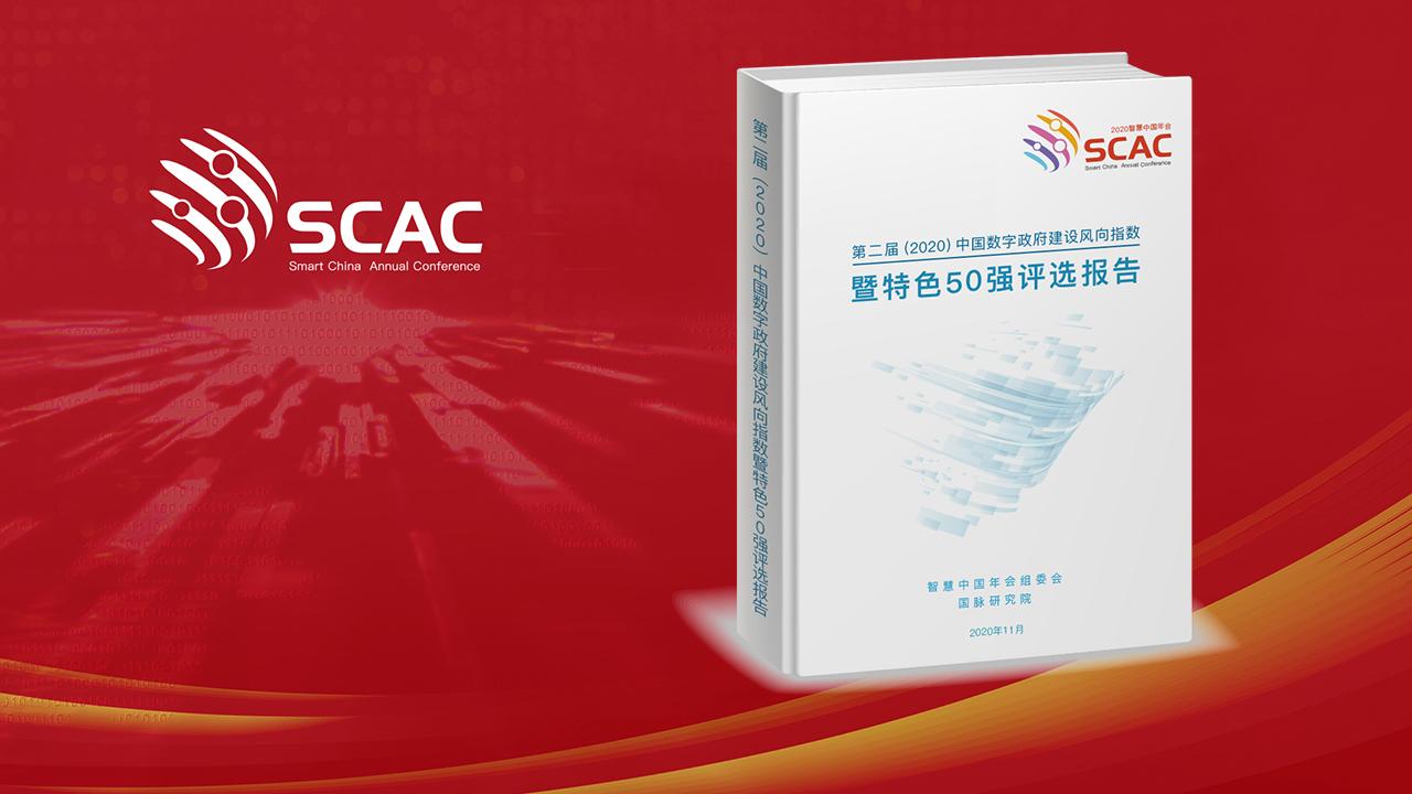 第二届(2020)中国数字政府建设风向指数报告在京发布够刺入,面向178个地区的评估结果出炉