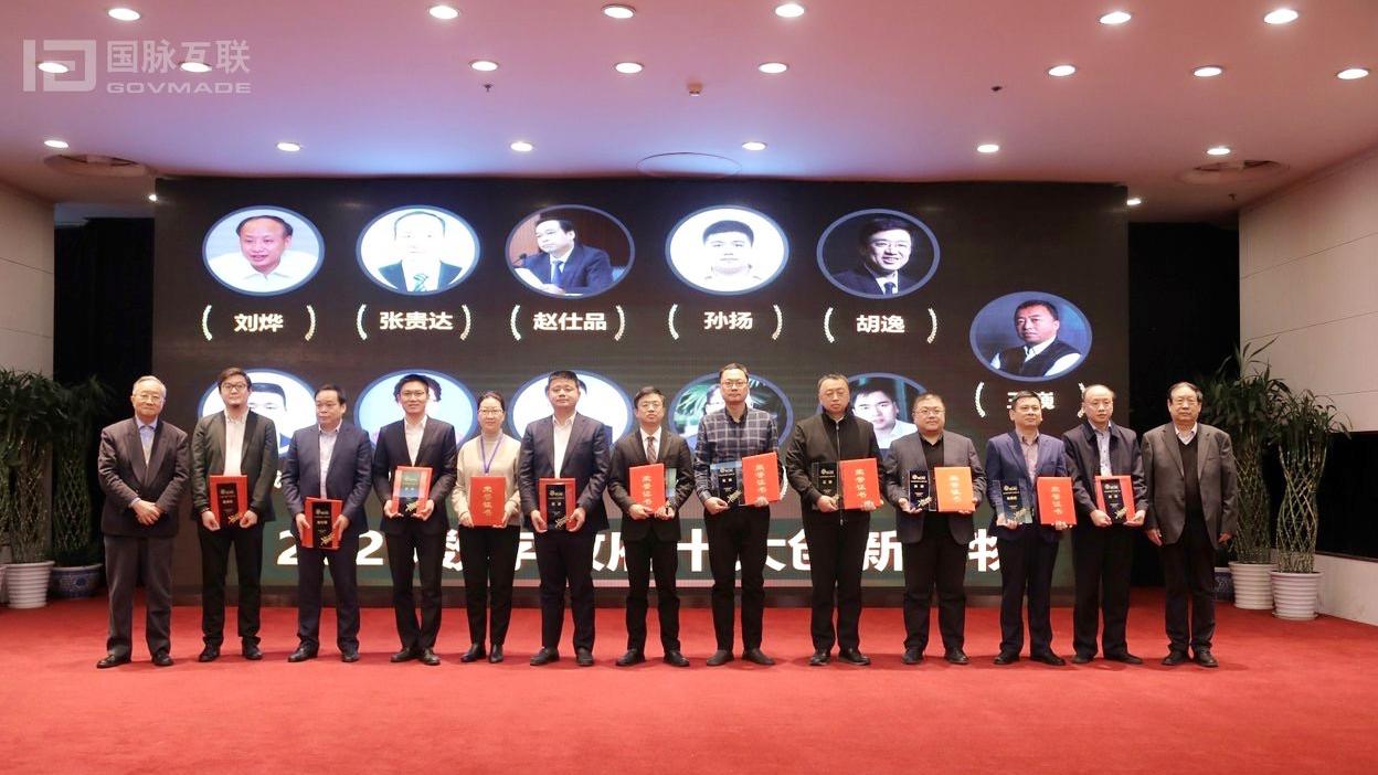第九年2020数字政府创新人物在京发布味觉,全国11人获奖