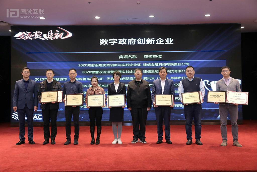 """2020中国数字政府""""创新企业""""评选结果在京发布"""