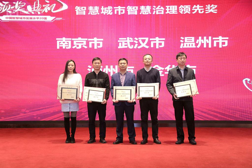 第十届(2020)中国智慧城市发展水平评估结果在京发布