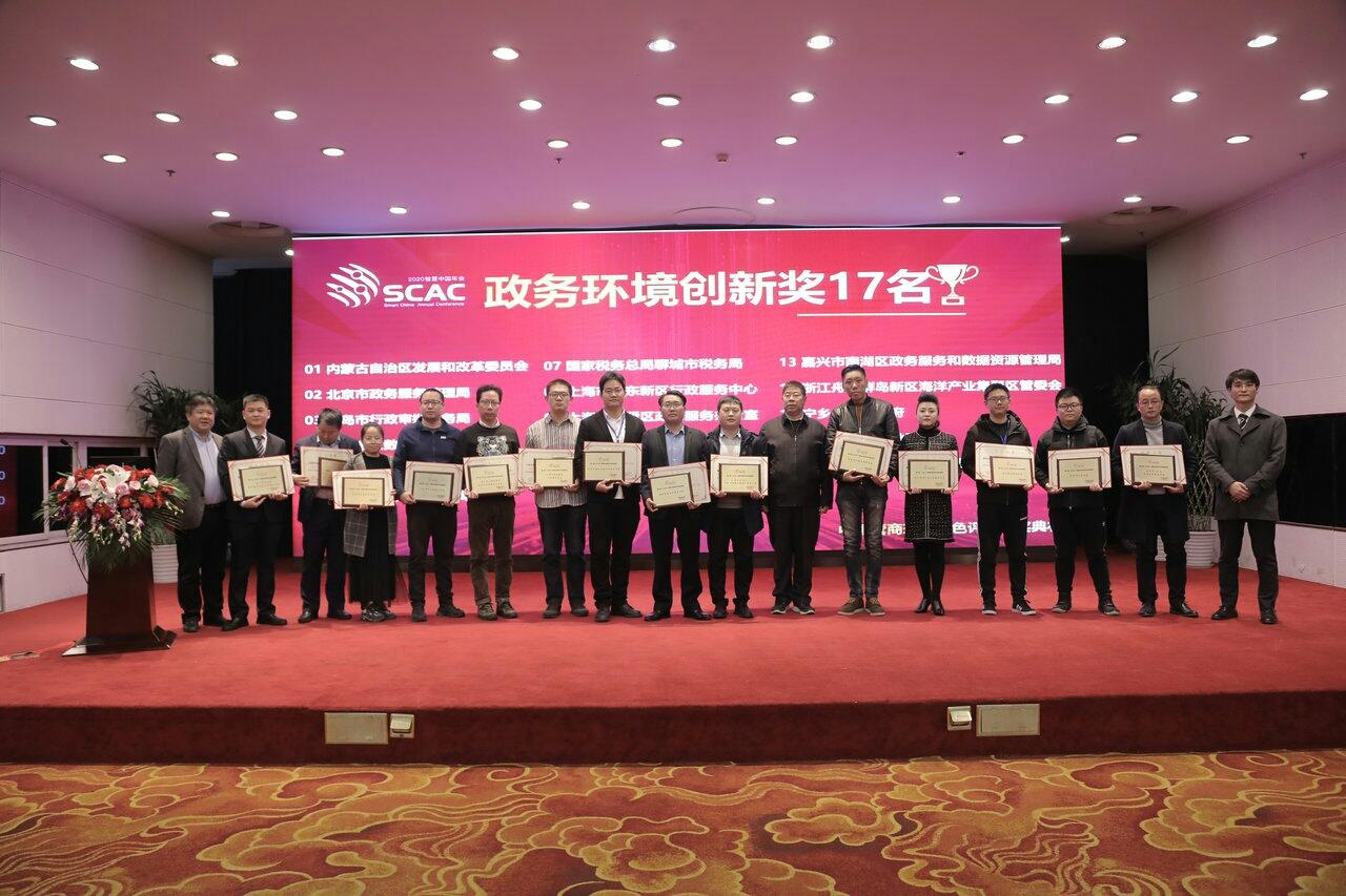 第三届(2020)中国营商环境特色50强评选结果在京发布