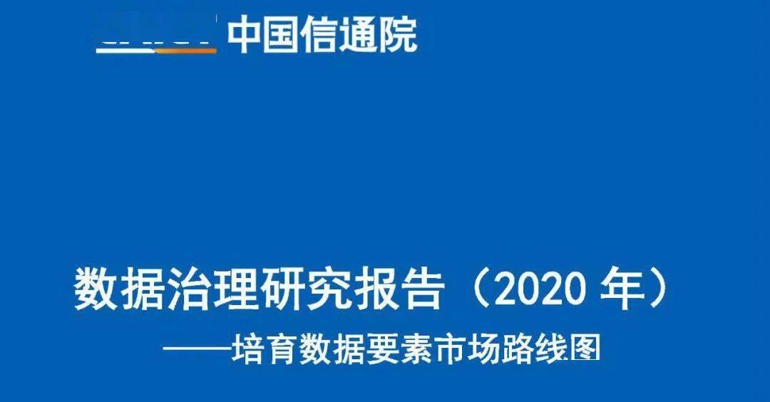 中国信通院联合发布《数据治理研究报告(2020年)——培育数据要素市场路线图》