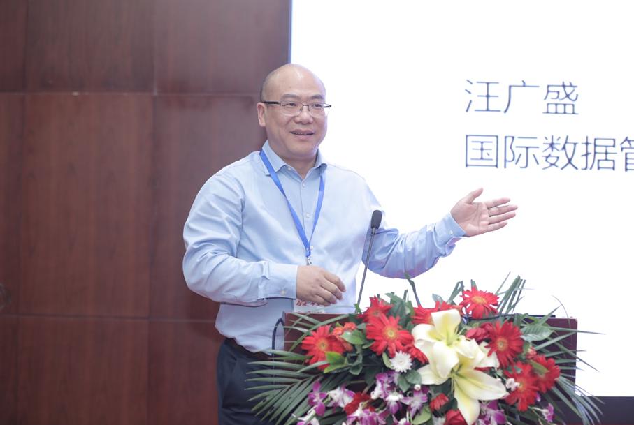 汪广盛:数据确权与数据管理体系建设