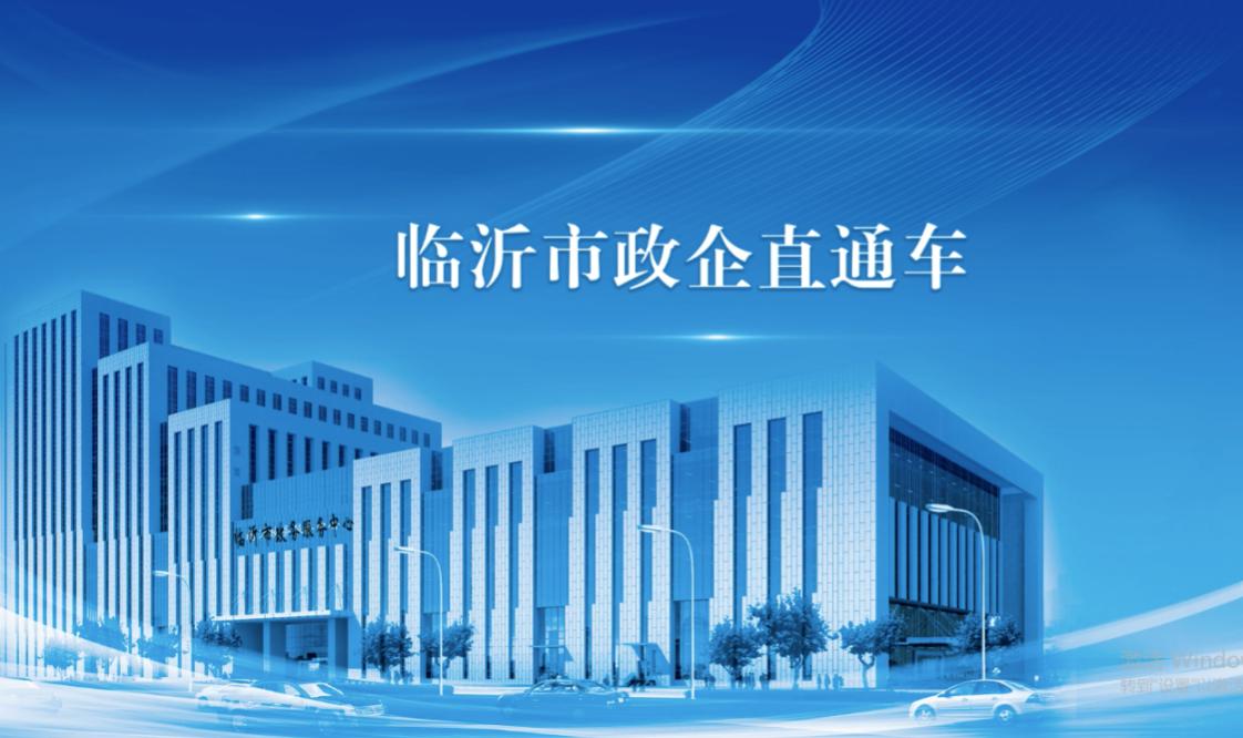 赵从佗:政企直通车—优化临沂营商环境